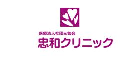 医療法人社団元気会 忠和クリニック